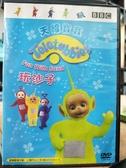 挖寶二手片-B53-正版DVD-動畫【天線寶寶:玩沙子】-國英語發音(直購價)
