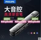 【3C】飛利浦錄音筆VTR5200專業遠距高清微型降噪正品會議迷妳MP3播放器