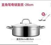 德國304鴛鴦鍋火鍋盆電磁爐專用不銹鋼加厚4-6人5-8人 家用火鍋鍋 時尚WD