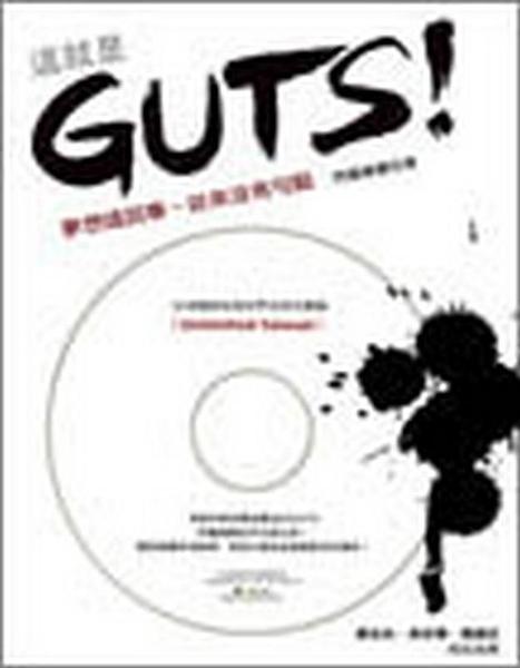 (二手書)這就是GUTS!─夢想這回事,從來沒有句點(CD)