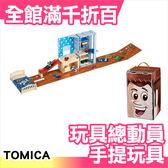 日本Tomica 多美 皮克斯 玩具總動員 安迪的房間 手提變形場景【小福部屋】