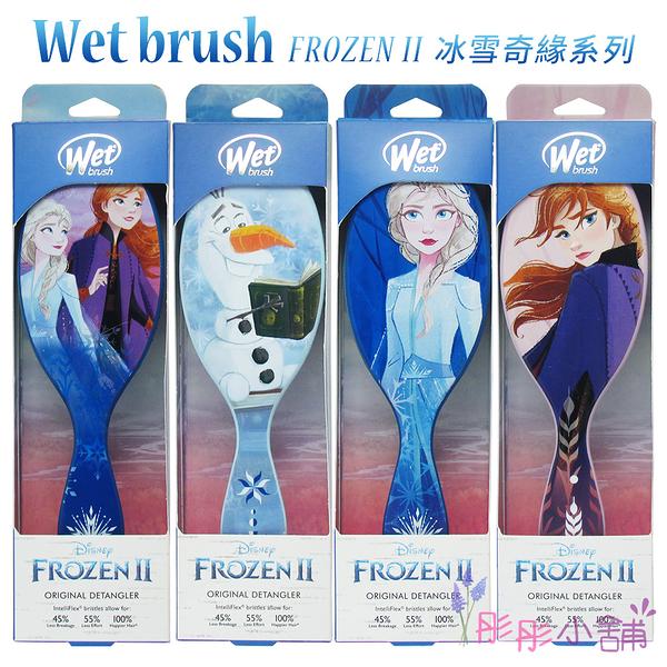 Wet Brush 去結梳 乾濕兩用梳 經典圓梳 冰雪奇緣2系列 輕鬆梳理糾結 原裝包裝【彤彤小舖】