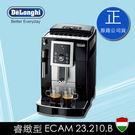 【ECAM 23.210.B 睿緻型】Delonghi迪朗奇全自動義式咖啡機達人最推薦 原廠公司貨【合器家居】DEi08
