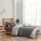床包被套組 / 單人【簡單生活-深系列-多色可選】含一件枕套 100%精梳棉 戀家小舖台灣製AAA112
