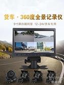 大貨車360度全景行車記錄儀高清夜視六四路監控倒車影像YJT 【快速出貨】