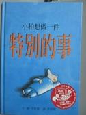 【書寶二手書T5/少年童書_QJV】小柏想做一件特別的事_卡拉斯
