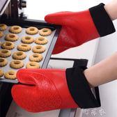 加棉加厚雙層食品級硅膠手套家用微波爐烤箱隔熱防滑二指手套 盯目家