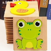 兒童木質立體拼圖寶寶早教益智力練手眼男女孩玩具【福喜行】