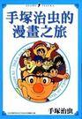 出版日期:2009-07-08 ISBN/ISSN:9789861769325