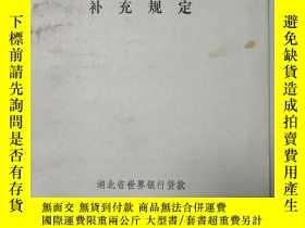 二手書博民逛書店罕見世界銀行貸款中國結核病控制項目工作手冊補充規定190068