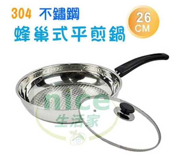 【Maluta瑪露塔】蜂巢式三層底複合金平煎鍋(附蓋)26cm《刷卡分期+免運》