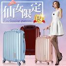 行李箱 旅行箱 法國奧莉薇閣 28吋 P...