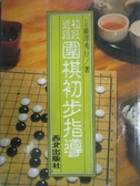 【書寶二手書T7/嗜好_JPU】圍棋初步指導_藤澤秀行
