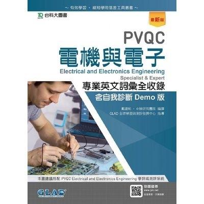 PVQC電機與電子專業英文詞彙全(收錄含自我診斷Demo版)(最新版)
