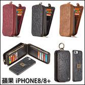 蘋果 iPHONE8 i8+ i8 Plus 宋系 磁力商務皮套 錢包 多功能 皮套 多卡夾 皮革 收納皮套