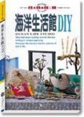 (二手書)海洋生活館DIY