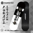 滑板 專業滑板初學者成人男女生兒童青少年成年刷街四輪雙翹滑板車 進店領券
