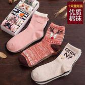 買一送一女襪子中筒襪可愛襪子中腰棉襪加絨【不二雜貨】