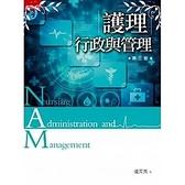 護理行政與管理(3版)