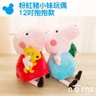 【粉紅豬小妹玩偶 12吋抱抱款】Norns 正版授權 佩佩豬娃娃 喬治Peppa pig玩具