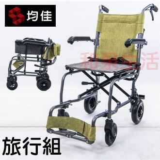 輪椅 旅行組 鋁合金 均佳 JW-X10