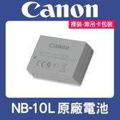 【原廠正品】裸裝 NB-10L CANON NB10L G5X G3X SX60 SX50 G16 G1X M100