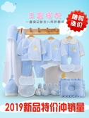 純棉嬰兒衣服套裝0-3個月6春秋夏季初生剛出生滿月新生兒禮盒寶寶
