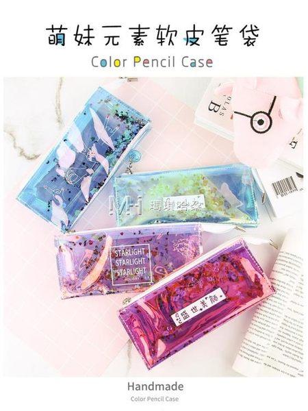 文具盒 透明筆袋女學生韓國可愛簡約女生少女心小清新文具盒  瑪奇哈朵