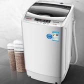 洗衣機全自動洗衣機 家用波輪帶熱烘乾迷你小型滾筒甩乾宿舍 凱斯盾