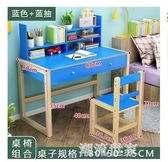 兒童學習桌實木小學生可升降課桌寫字桌椅套裝寫字台兒童書桌家用MBS『潮流世家』