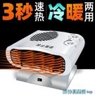 暖風機 冷暖兩用暖風機辦公室小太陽桌面電暖氣家用小型臥室熱風扇取暖器 快速出貨