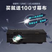 投影機 優麗可UC4046投影機迷你高清家用1080p手機連接wifi投屏USB投影機MKS 新年禮物