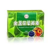 【南紡購物中心】【台糖】金盞花葉黃素膠囊(60粒/盒)
