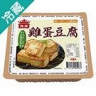 義美雞蛋豆腐290g【愛買冷藏】