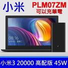小米3 20000 筆電 筆記型電腦 行動電源 USB-C 雙向快充 PLM07ZM 45W ASUS LENOVO TOSHIBA