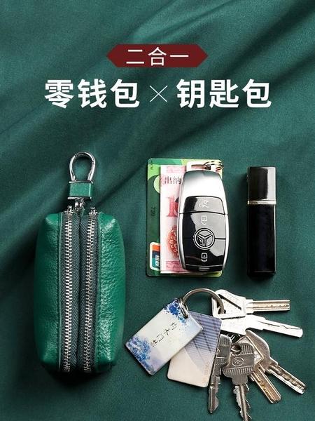 鑰匙包 鑰匙包男女大容量車鑰匙收納包小巧零錢包真皮多功能鎖匙包雙層