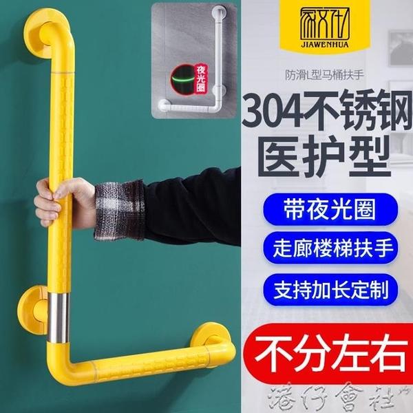 扶手 衛生間浴室防滑L型欄桿馬桶淋浴廁所老人殘疾人安全墻壁樓梯扶手 港仔HS