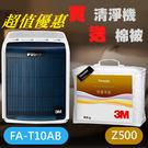 【超值優惠】3M淨呼吸 FA-T10AB 極淨型空氣清淨機 送 新絲舒眠 Z500 特暖冬被 標準雙人/防螨/透氣