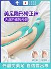 日本科靚腳趾矯正器大腳骨拇指外翻糾正帶分趾襪可以穿鞋男女可用 小山好物