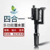 魚缸過濾器潛水泵三合一靜音增氧過濾泵過濾設備水族箱小型沖氧泵MIU