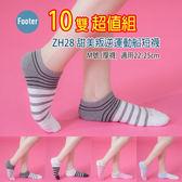 [  Footer ] ZH28 M號 (厚襪) 甜美叛逆運動船短襪 10雙組;除臭襪;蝴蝶魚戶外