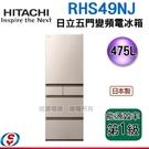 【信源電器】475公升HITACHI日立五門變頻電冰箱RHS49NJ