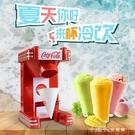 碎冰機 刨冰機家用迷你冰沙機雪花機沙冰機奶茶店專用碎冰機 【全館免運】