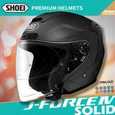 [中壢安信]日本 SHOEI J-FORCE IV 素色 消光黑 半罩 安全帽 3/4 四分之三 眼鏡溝