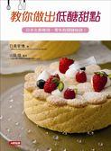 (二手書)教你做出低醣甜點