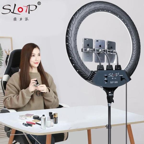 攝力派22寸LED補光燈網紅手機直播支架自拍美容美顏環形攝影燈【快速出貨】