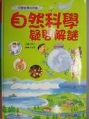 【書寶二手書T4/少年童書_QLI】自然科學疑問解謎_尹熙正