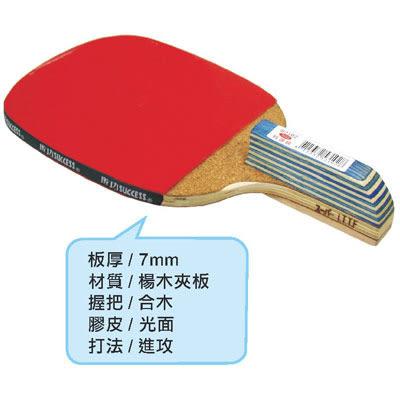 @成功 S3102 正手柄特選級桌球拍 S1-80013102