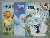 【書寶二手書T7/少年童書_PPG】阿奇不要怕_想飛的米米_土撥鼠的家_共3本合售_附光碟