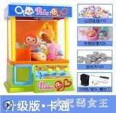 抓娃娃機 玩具兒童夾公仔機小型迷你家用糖果機抓抓樂游戲扭蛋玩具 BT11529【大尺碼女王】